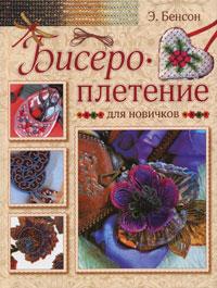 Книги по бисероплетению. Энн Бенсон